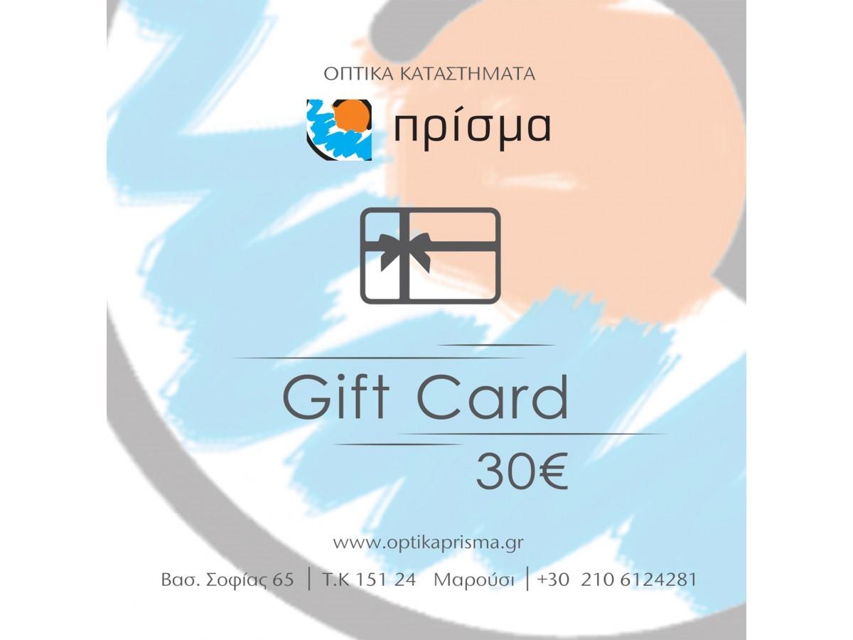 ΔΩΡΟΚΑΡΤΑ 30€