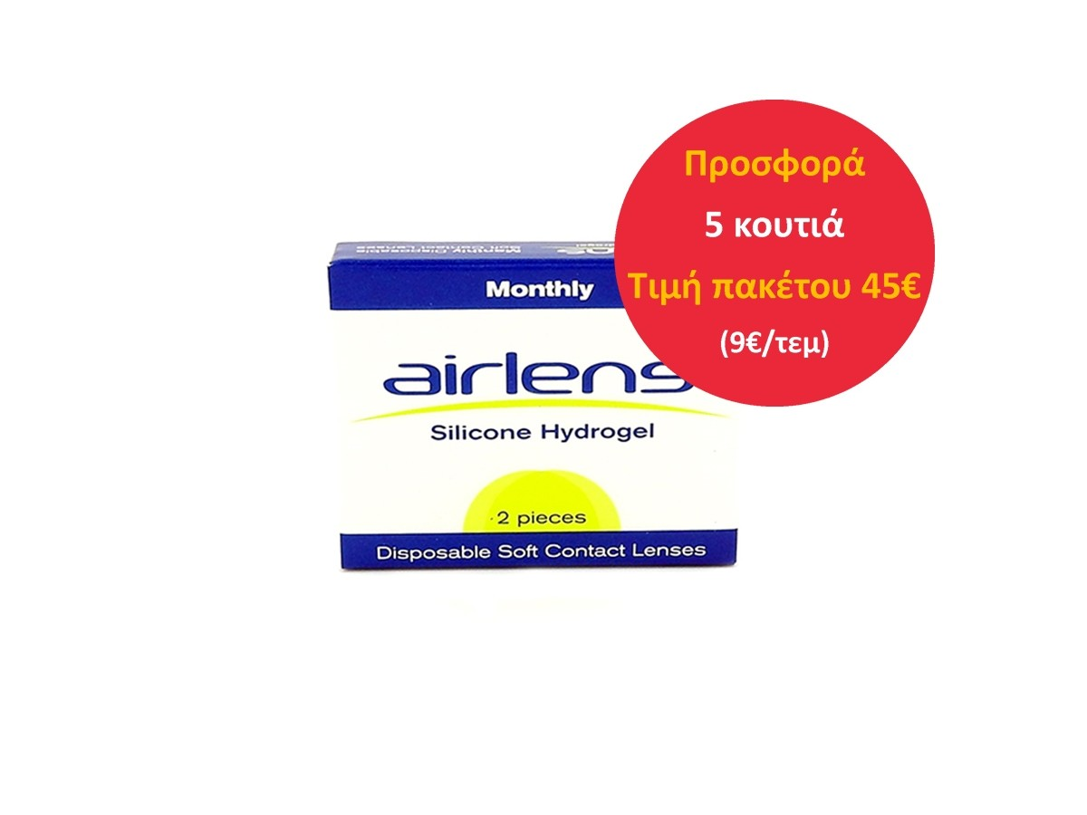 AIRLENS SILICONE HYDROGEL 2PACK - 5 ΚΟΥΤΙΑ ΠΡΟΣΦΟΡΑ